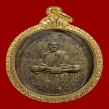 เหรียญมหาลาภ หลวงปู่สี วัดถ้ำเขาบุญนาค ปี 2518 เนื้อนวะ