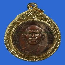 เหรียญรุ่นแรก หลวงพ่อชิน วัดท่าขาม จ.เพชรบุรี ปี 2502