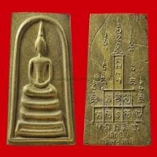 พระสมเด็จทองระฆังหลังยันต์สิบ หลวงพ่อพรหม