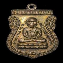เหรียญหัวโต อาจารย์นอง รุ่นแรก ปี 2535 เนื้อนวะ