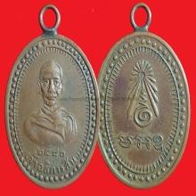 เหรียญอธิการสิน วัดบางบัวทอง ปี2481 สวยติดที่ 3