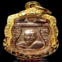 เหรียญเสมาเล็ก เนื้อนาค ลพ.เงิน ปี 2506