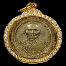 เหรียญหลวงพ่อเปี่ยมวัดทุ่งเหี้ยงชลบุรีเนื้ออัลปาก้า ปี2517