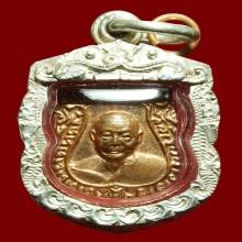 เหรียญเสมาเล็ก หลวงพ่อเงิน วัดดอนยายหอม ผิวไฟ ปี 2507