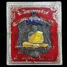 เหรียญเสมานวะลงยาสามสี (โค๊ต อิ) หลวงปู่ทิม อิสริโก