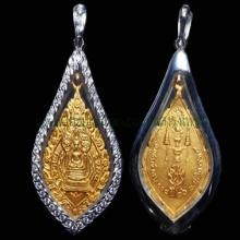 เหรียญเจริญยศ ทองคำ หลวงปู่ทิม อิสริโก