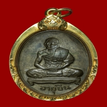 เหรียญหลวงปู่สี อายุยืน เต็มองค์ นวะโลหะ #388