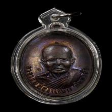 เหรียญอาจารย์ทองเฒ่า ปี20