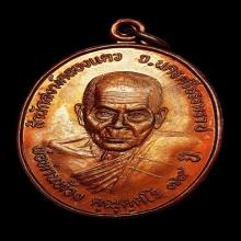 สองแชมป์!! เหรียญพ่อท่านท้วง 2547 บล๊อคนิยม
