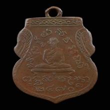 เหรียญรุ่นแรกลพ.ชม วัดพุทไธสวรรค์
