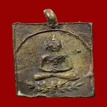 เหรียญหล่อโบราณหลวงปู่เพิ่ม วัดอุทยาน จ.นนทบุรี สุดยอดหายาก