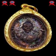 หลวงปู่สี เหรียญจตุรพิธพรชัย พ.ศ.๒๕๑๘ (เนื้อทองแดง)