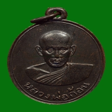 เหรียญรุ่นแรก ลพ.ก้อน