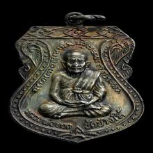 เหรียญเสมาหลวงปู่ทวด เนื้อเงิน ปี 22