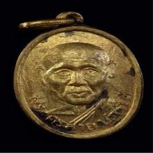 เหรียญรุ่นแรกหลวงพ่อสายวัดบางรักใหญ่