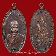 เหรียญรุ่นแรก หลวงพ่อคง วัดบางกะพ้อม ปี2484