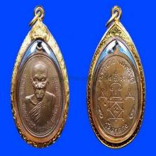 เหรียญรุ่นแรกหลวงพ่ออุ้น เนื้อนวะ จาร3ตัว