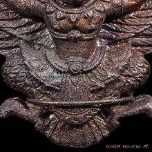 วิธีดูพญาครุฑ ( 2 ) หลวงพ่อเส็ง วัดบางนา โดย กอล์ฟพระราม ๕
