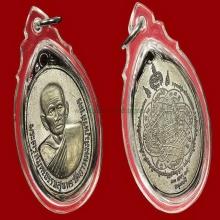 เหรียญสรงน้ำ(รุ่น3) หลวงพ่อสุด วัดกาหลง สวยแชมป์