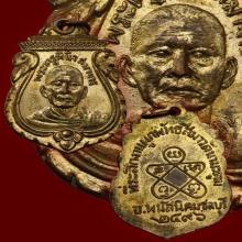 เหรียญ ลพ.โด่ วัดนามะตูม รุ่นแรก ปี2496 ติดที่1 งานชลบุรี