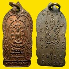 เหรียญวัดตรีทศเทพ 2491 เนื้อทองแดง ผิวไฟ แชมป์