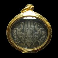 เหรียญ ร.5 ช้างสามเศียร