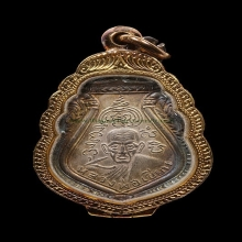 เหรีัยญรุ่นแรก หลวงพ่อเขียน เนื้อเงิน สวยแชมป์
