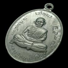 เหรียญเจริญพรบน  เนื้อชินตะกั่ว หลวงปู่ทิม วัดละหารไร่