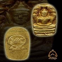 พระปรกใบมะขาม เนื้อทองคำ