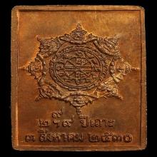 เหรียญจตุคามรามเทพแสตมป์ยันต์ข้าง ปี2530 จอ จิ