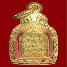 เหรียญพระไพรีพินาศวัดบวรเนื้อทองคำรุ่นแรกบล็อคหน้าการ์ตูน