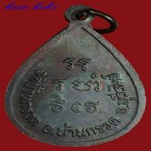 เหรียญหยดน้ำใหญ่ หลวงปู่ผาด วัดบ้านกรวด บุรีรัมย์ สวยแชมป์