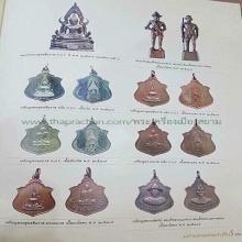 พระกริ่งพระพุทธชินราช ภปร รุ่นแรกปี2517 กองทัพภาคที่3