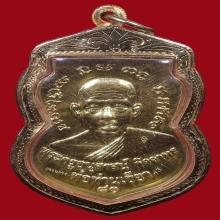 เหรียญบารมี81 หลวงปู่เขียว วัดห้วยเงาะ เนื้อทองคำลงยาสีแดง