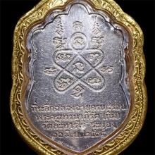 เหรียญเสมาเนื้อเงินลงยา3สี.หลวงปู่ทิม.อย่างสวยครับนายท่าน