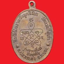 เหรียญหลวงปู่ทิม ออกวัดแม่น้ำคู้เก้า