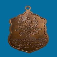 เหรียญเสมา8รอบ