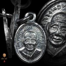 เหรียญเม็ดแตงหลวงพ่อทวด วัดช้างให้ ปี 08 บล๊อคหัวขีด