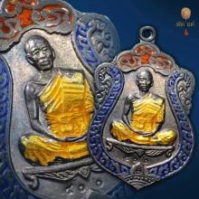 เหรียญเสมาเงินลงยาวัดปรก นครราชสีมา ปี 36 หมายเลข ๔๐๐