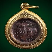 เหรียญขวัญถุงรุ่นแรก หลวงปู่สี
