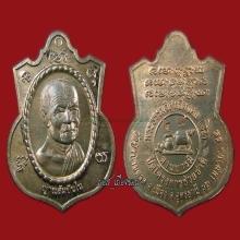 เหรียญเมตตาบารมีทานบารมี #๒๘ สวยแชมป์ ลต.มหาบัว