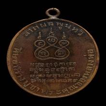 เหรียญหลวงพ่อคง วัดบางกะพ้อม รุ่นแรก พศ 2484 ขอบสตางค์