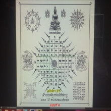 การออกแบบผ้ายันต์ 100 ปี ตร.แปดริ้ว