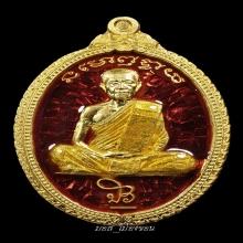 เหรียญผู้มากวาสนาและบารมีอันดับ #1 ลต.มหาบัว
