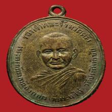 เหรียญหลวงพ่อวัน มะนะโส รุ่นแรก วัดประสิทธิชัย  องค์ที่2