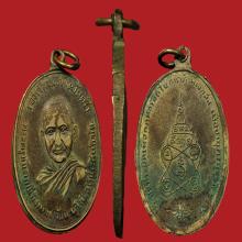 เหรียญหลวงพ่อวัน มะนะโส รุ่นแรก วัดประสิทธิชัย องค์ที่1