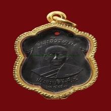 เหรียญหลวงพ่อเปี่ยม วัดเกาะหลัก สวยแชมป์ +ตลับทอง
