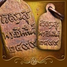 เหรียญใบมะขาม พระพุทธชินสีห์ รุ่นแรก วัดบวรนิเวศวิหาร ปี 99