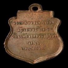 เหรียญ ช.ล. หลวงพ่อแช่ม วัดตาก้อง ปี 2485