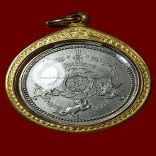 เหรียญจักรเพชร